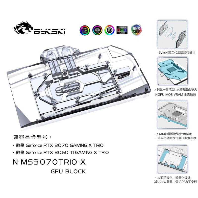 Bykski N-MS3070TRIO-X 顯卡水冷頭微星RTX3070 GAMING X TRIO