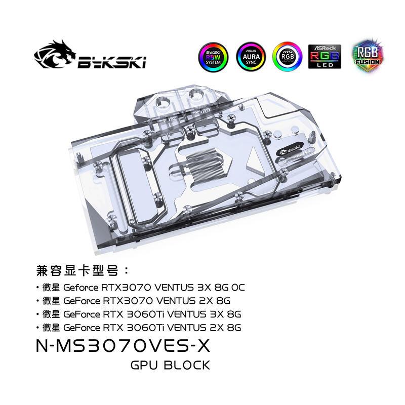 Bykski N-MS3070VES-X 顯卡水冷頭微星RTX3070 VENTU萬圖師散熱
