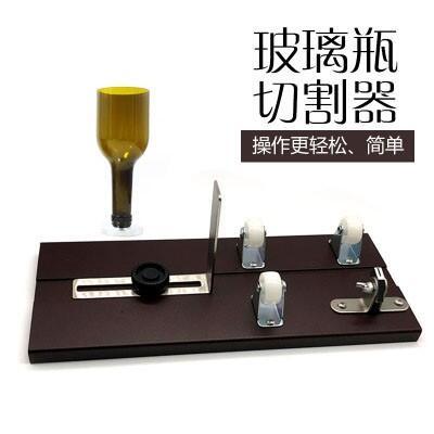 【熱賣】 酒瓶切割器 玻璃瓶切割器 限時下殺 玻璃切割器 紅酒啤酒洋酒瓶 玻璃瓶 切割刀