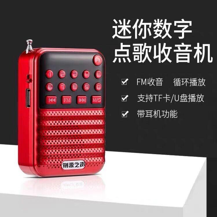現貨#老年收音機老人新款迷你小音響便攜播放器隨身聽插卡音箱充電池