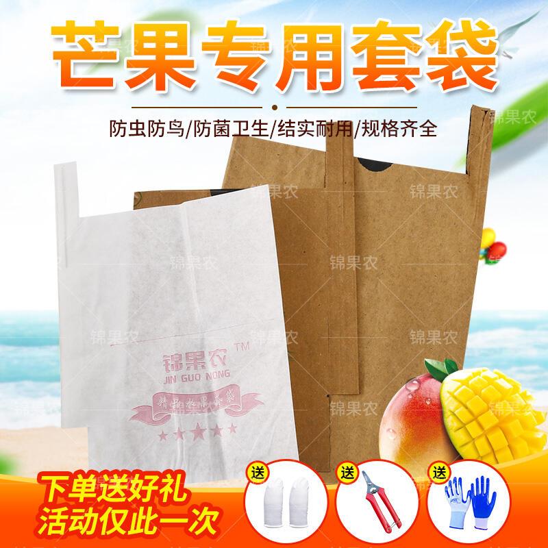 芒果套袋專用袋雙層枇杷紙袋防鳥防水育果袋防蟲袋套樹上包水果袋