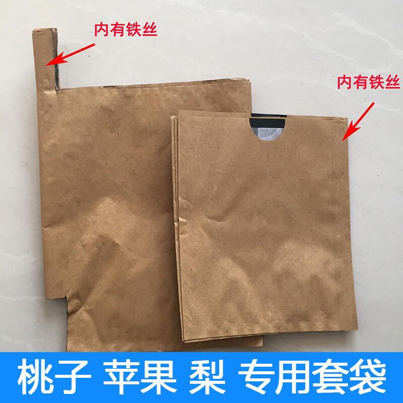 桃子套袋專用袋蘋果桃子梨子獼猴桃水果套袋黃桃水蜜桃防鳥育果袋