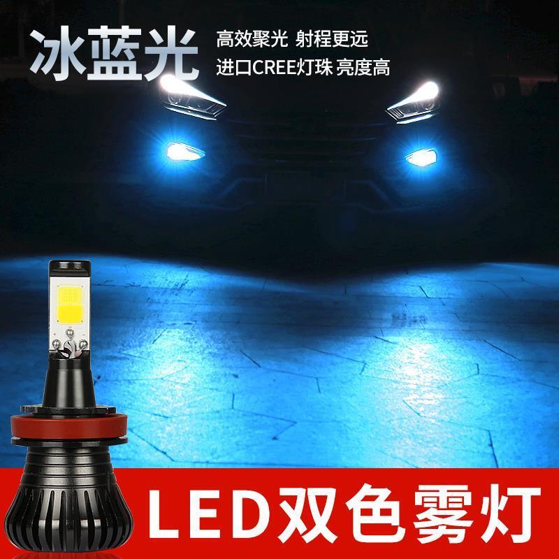 [單只不發貨]汽車led霧燈改裝超亮通用爆閃雙色黃金眼h11 H8 H3 led前霧燈燈泡
