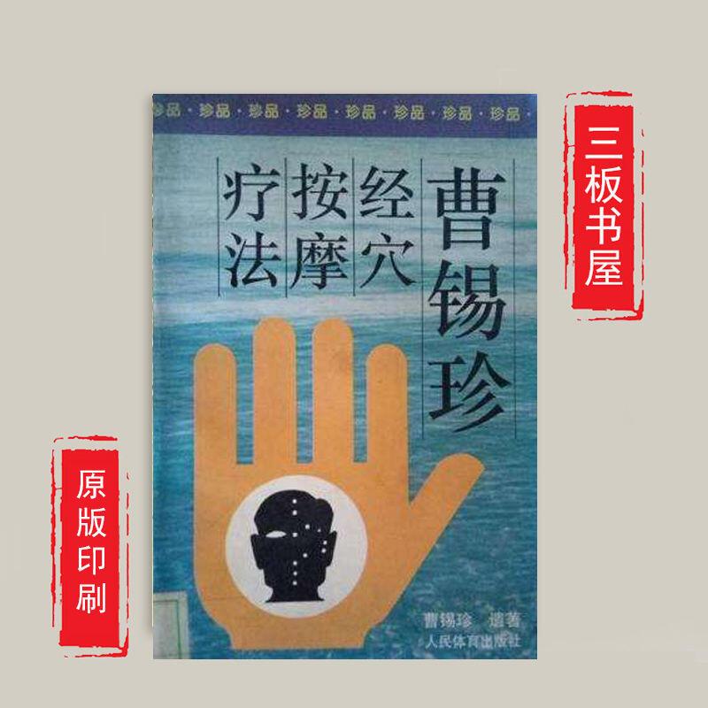 曹錫珍經穴按摩療法  曹錫珍 人民體育出版社, 1979