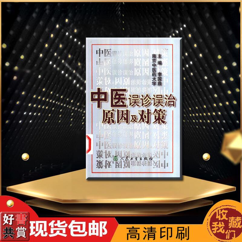 中醫誤診誤治原因及對策 李國鼎主編 人民衛生出版2003 絕版新印