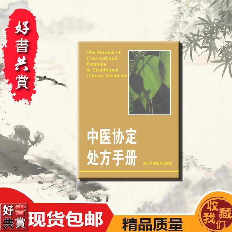 中醫協定處方手冊 陳秘水 徐宴平等主編 浙江科學技術出1995