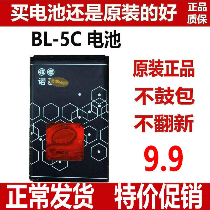 諾基亞BL-5C鋰電池5CA 5CB 5130 2610 1100 1110 1116 1280 1050