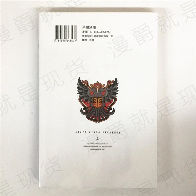 漫爵正版現貨角川圖書籍輕小說86不存在的戰區3安里アサト未拆封