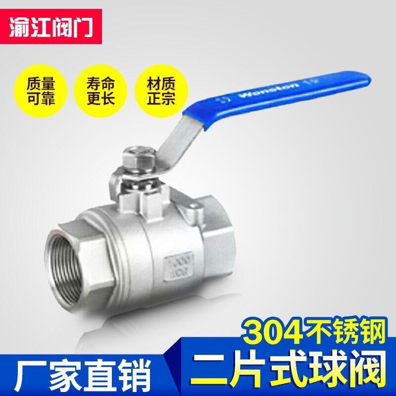 【快速出貨】新品304材質不銹鋼閥門二片式球閥水開關4分6分1寸1.2寸1.5寸2寸