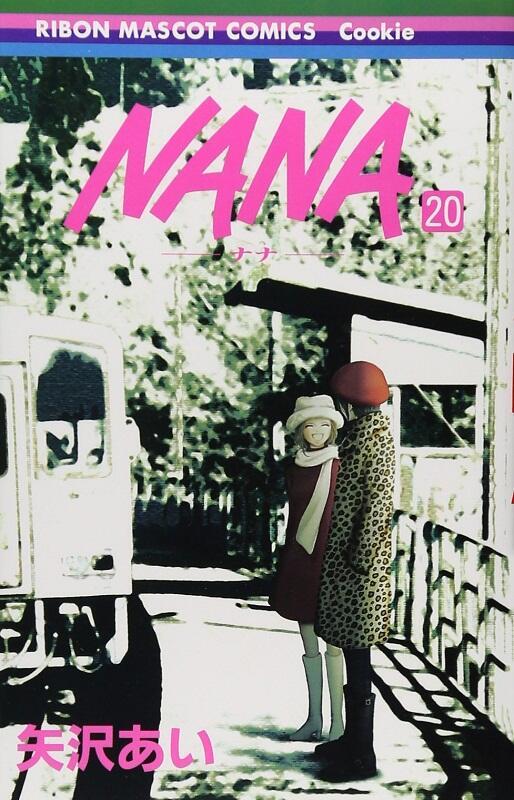 热销 【中商原版】NANA 娜娜20 日文原版矢澤愛集英社日本漫畫