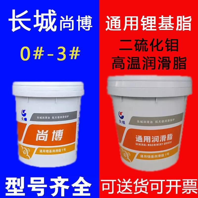 尚博通用鋰基脂潤滑油00#2#3號挖機機械潤滑高溫黃油軸承15kg