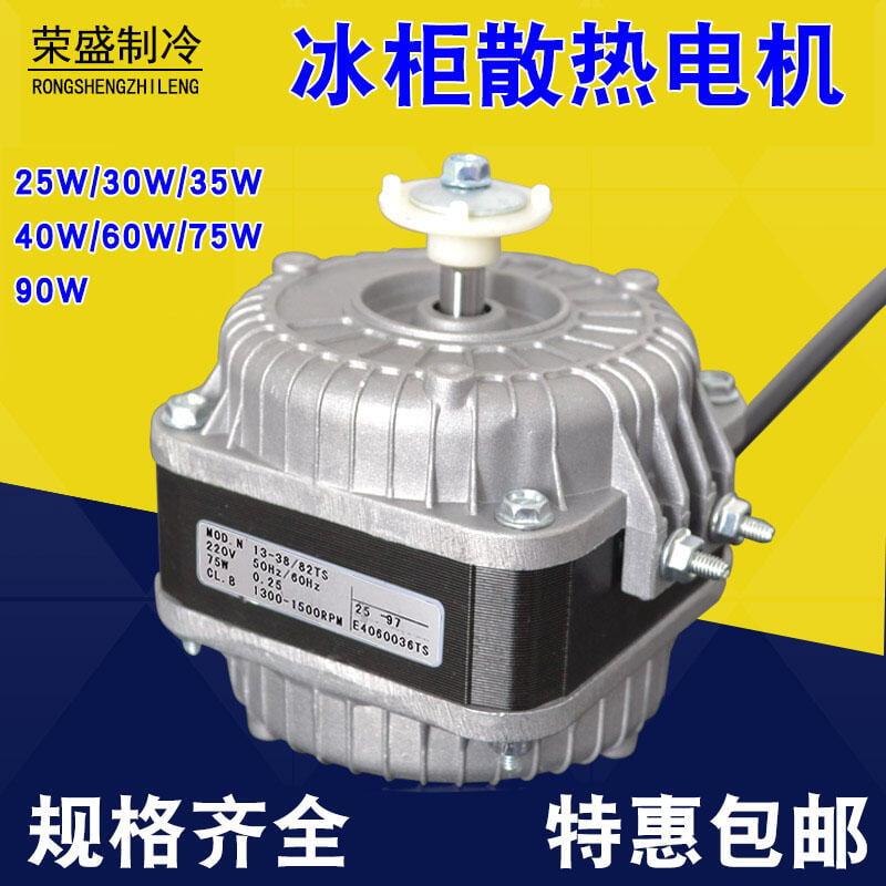 冰箱冰柜散熱風機電機冷凝器罩極異步電動機冷凝風扇電機風葉配件