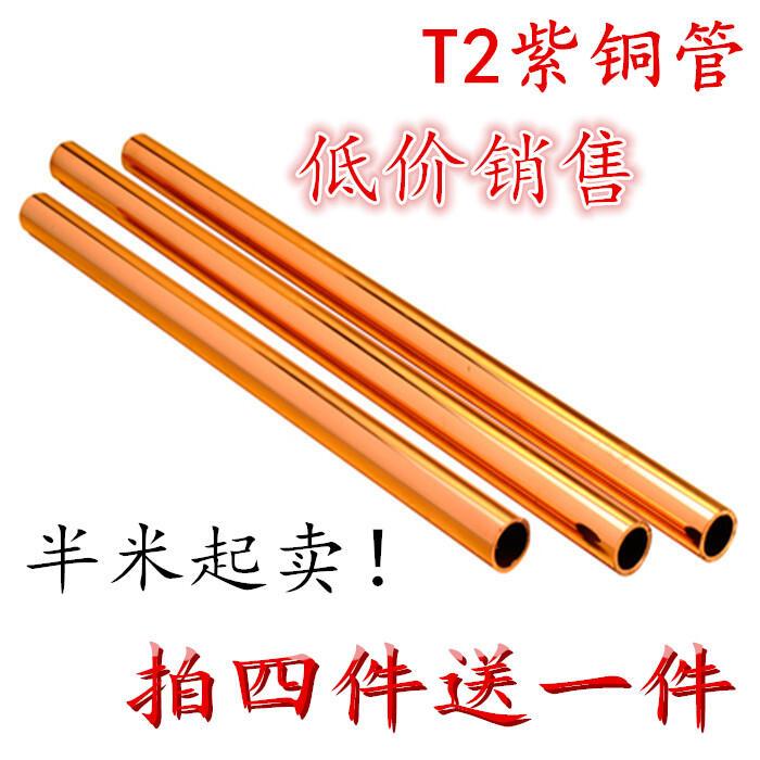 T2紫銅管 純銅管 外徑1.5/2/3/4/5/6/7/8/9/10-300mm紫銅直管