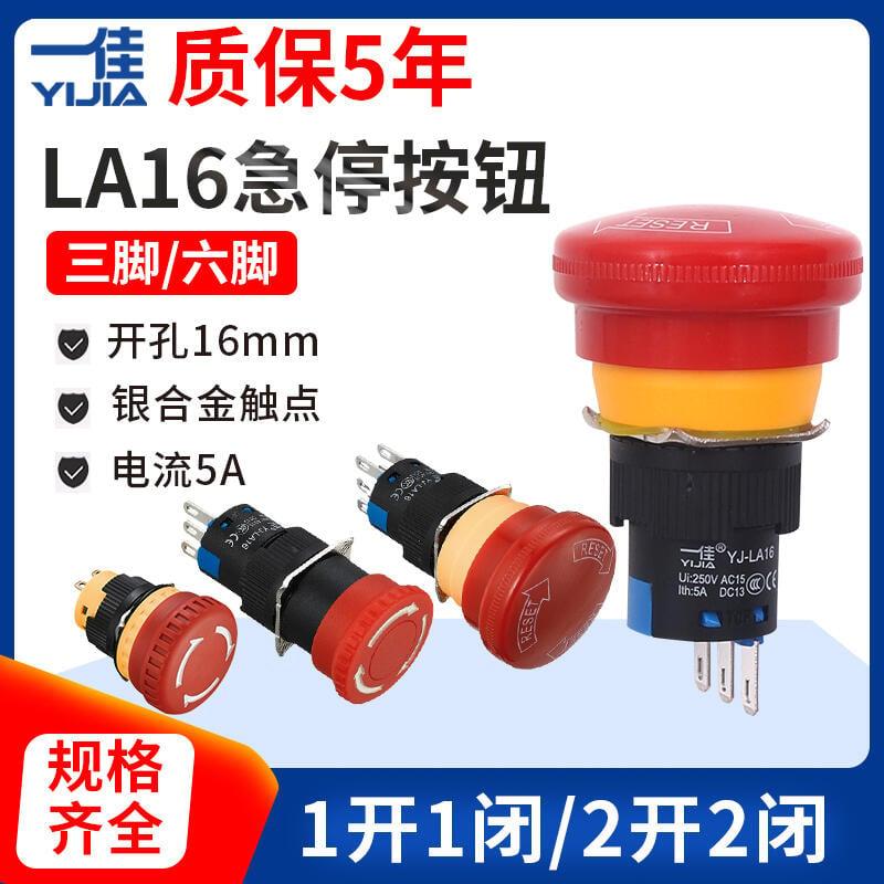 一佳蘑菇頭緊急停止按鈕開關帶自鎖LA16-11ZS/A制動急停16mm常閉2