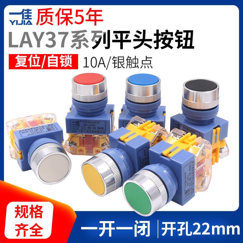 一佳Y090-11BN ZS電源啟動點動自複位LAY37自鎖Z按鈕開關平鈕22mm