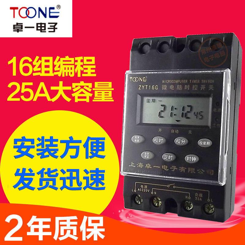 卓一ZYT16G空kg316t定時器路燈微電腦時控開關220V時間控制全自動