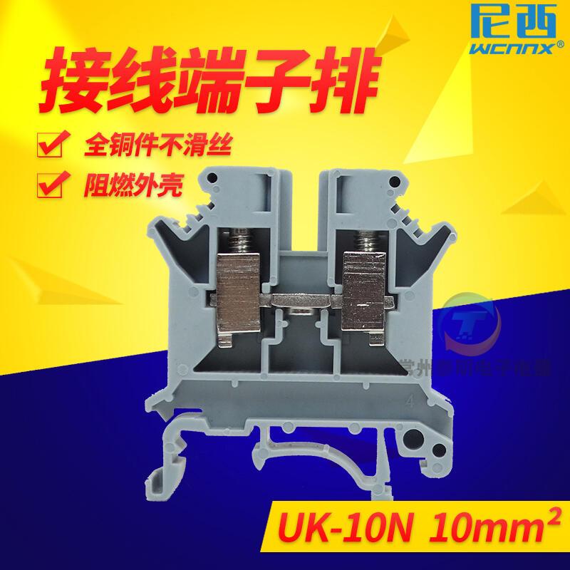 厚銅件導軌式UK10N電壓接線端子UK-10N 10MM平方端子排片台