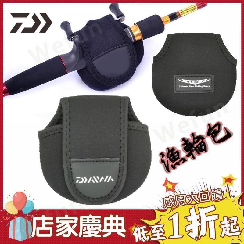 Daiwa漁輪包 綁桿條 紡車輪包 路亞輪水滴漁輪包 魚輪保護套 水滴輪套 水滴輪保護套