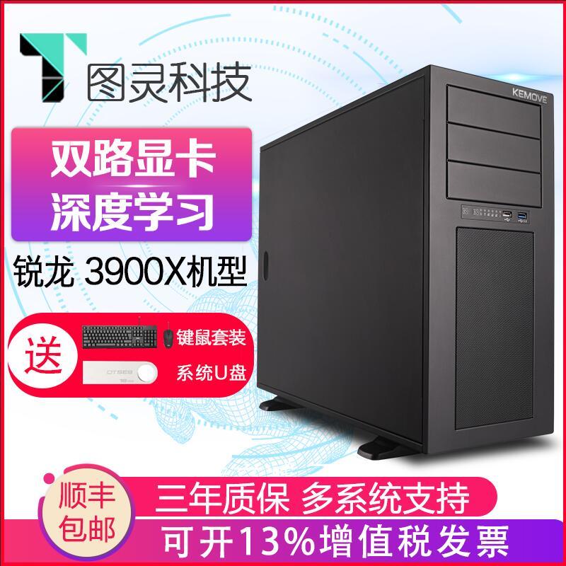 ★AMD銳龍R9 3900X 深度學習工作站主機 AI人工智能電腦 渲染服務