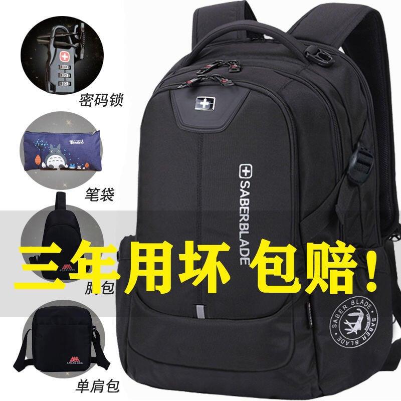 雙肩包書包男初中生高中生大學小學潮流韓版女大容量旅行電腦背包 6kZG