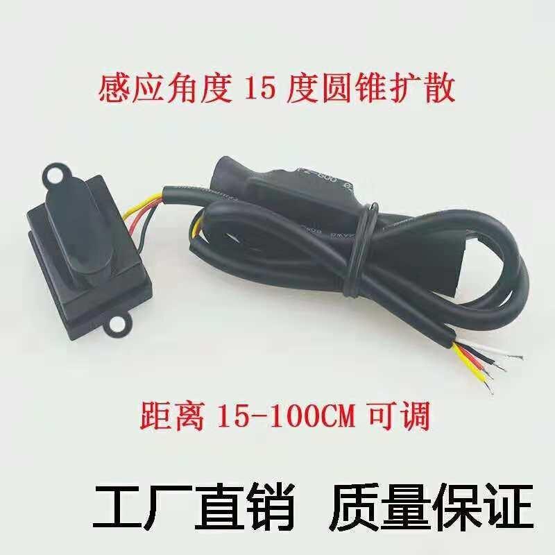 12V 紅外線感應器光電紅外感應器主動式感應開關人體感應開關