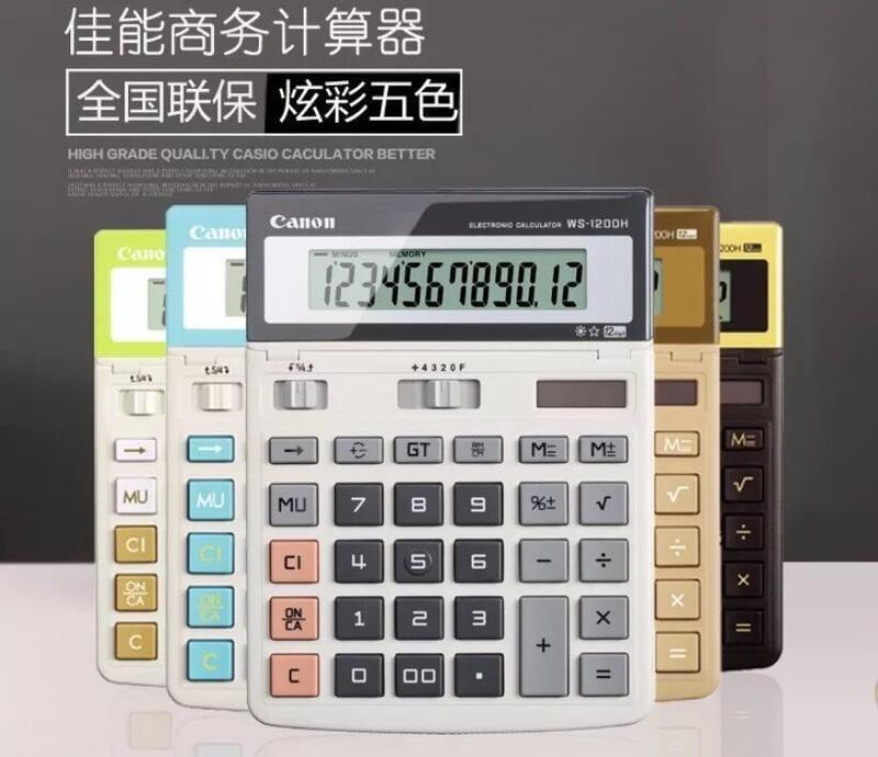 現貨~廠商直出~包郵佳能CANON商務辦公計算機調節屏幕WS1200H財務銀行計算器~wme190242
