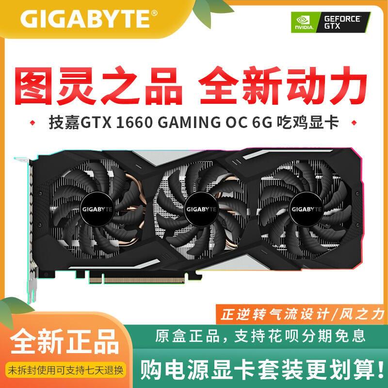 現貨技嘉GTX1660 SUPER /RTX2060 GAMING OC 6G AORUS超級雕遊戲顯卡