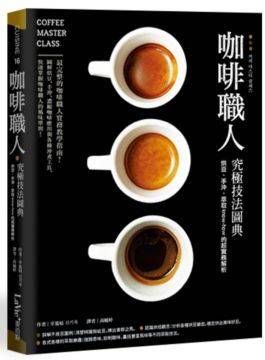 【PChome 24h購物】 咖啡職人究極技法圖典 DJAO21-A90076SH4