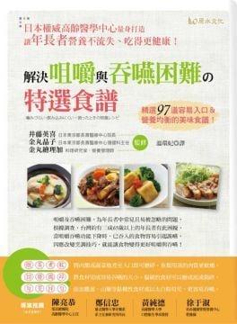 【PChome 24h購物】 解決咀嚼與吞嚥困難的特選食譜 DJAO21-A90060UB8