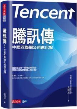 【PChome 24h購物】 騰訊傳:中國互聯網公司進化論(新版) DJAD3J-A9008XW1V