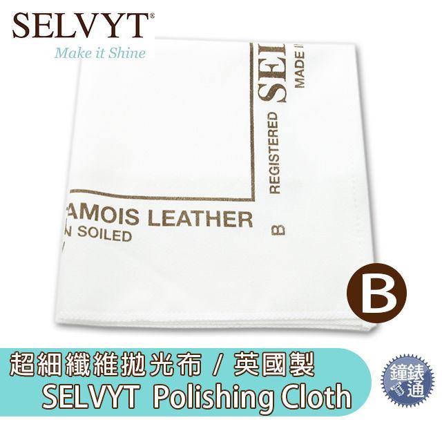 【PChome 24h購物】 【Selvyt 】英國超細纖維拋光布-B 35x35cm DIACX5-A900A8X6S