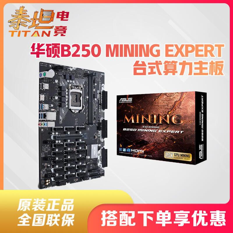 熱賣Asus/華碩B250 MINING EXPERT台式機電腦19卡pcie算力挖礦主板
