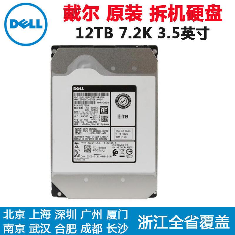 現貨戴爾Dell 原裝拆機12TB 7.2K SAS 3.5英寸熱插拔硬盤三年保