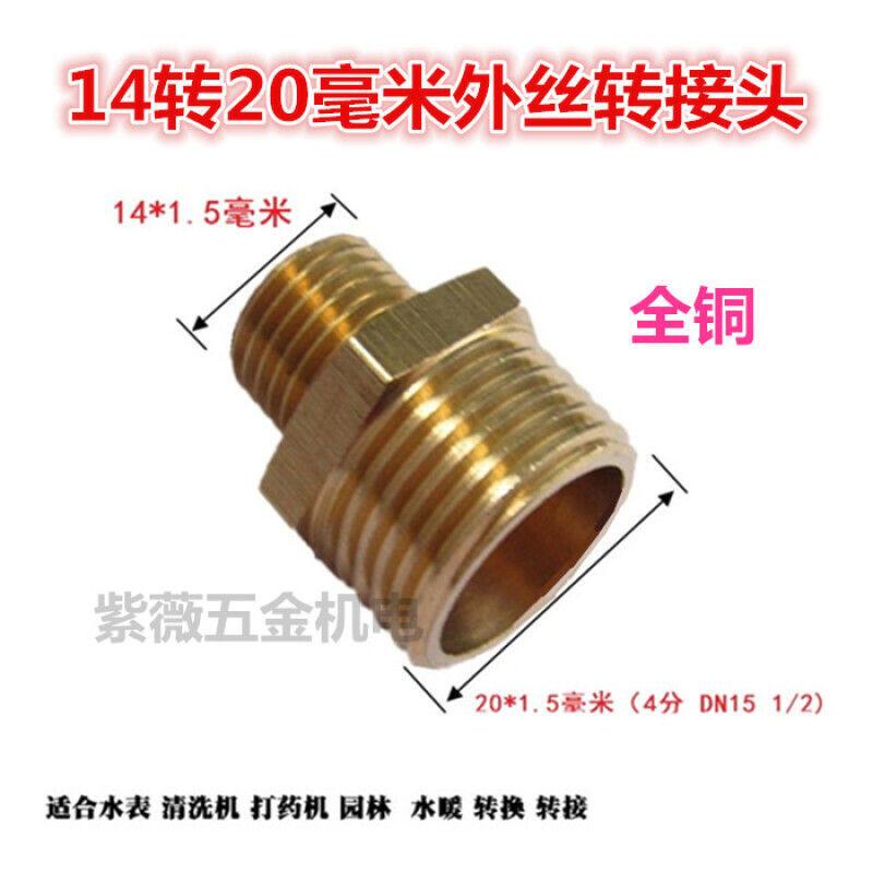 全銅4分外絲轉接頭噴霧器打藥機五金水暖接頭20毫米轉14毫米外絲