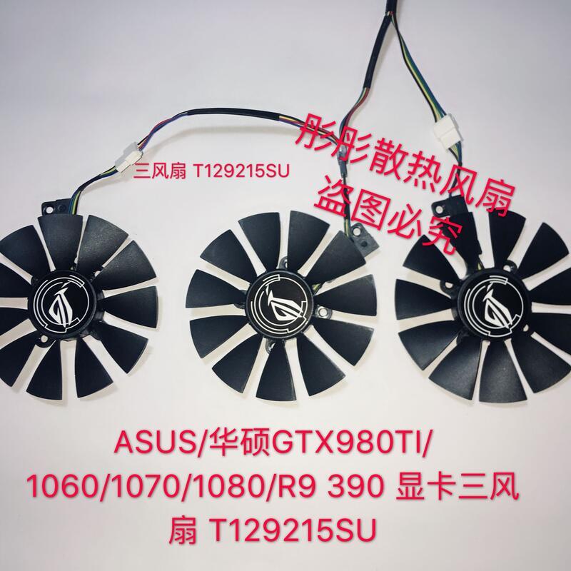 華碩STRIX猛禽GTX980Ti R9 390X R9 390顯卡散熱風扇T129215SU