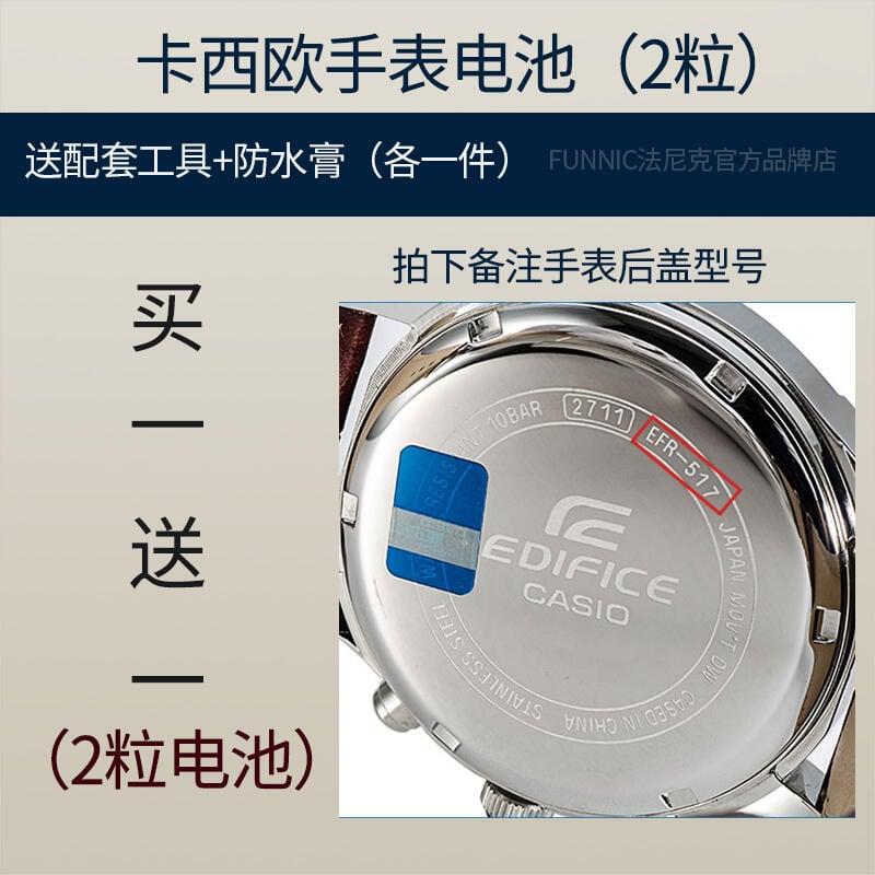 適用於卡西歐手錶電池EDIFICE SHEEN指針式男女款進口鈕扣電池
