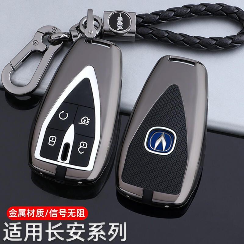 21款長安CS75PLUS鑰匙套CS55PLUS逸動unit藍鯨豪華版專用車殼包扣