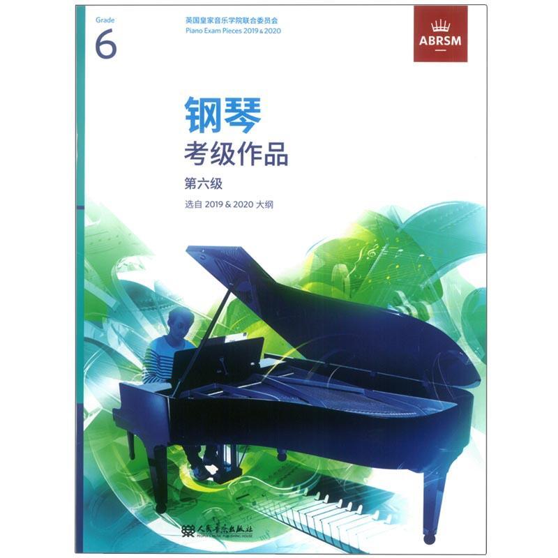 鋼琴考級作品第六級選自2019 2020大綱鋼琴考級第6級音樂練習曲英國皇家音樂學院聯合委員會人民音樂出版社