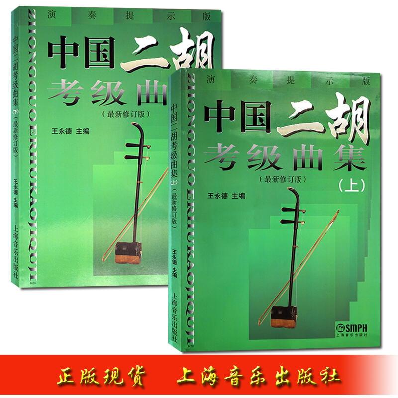中國二胡考級曲集上下冊中國二胡水平等級考試曲譜教程教材民族樂器音樂圖書籍上海音樂出版社