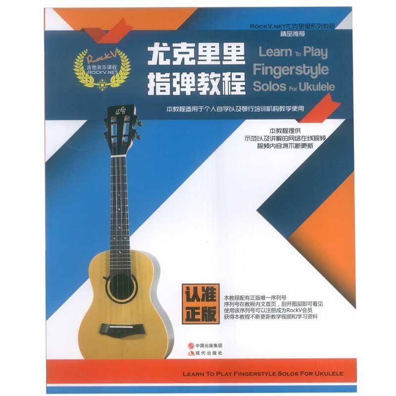 尤克里裡指彈教程最易上手尤克里里烏克麗麗ukulele教材程尤克里裡教程自學零基礎初學者入門教程書現代出版社