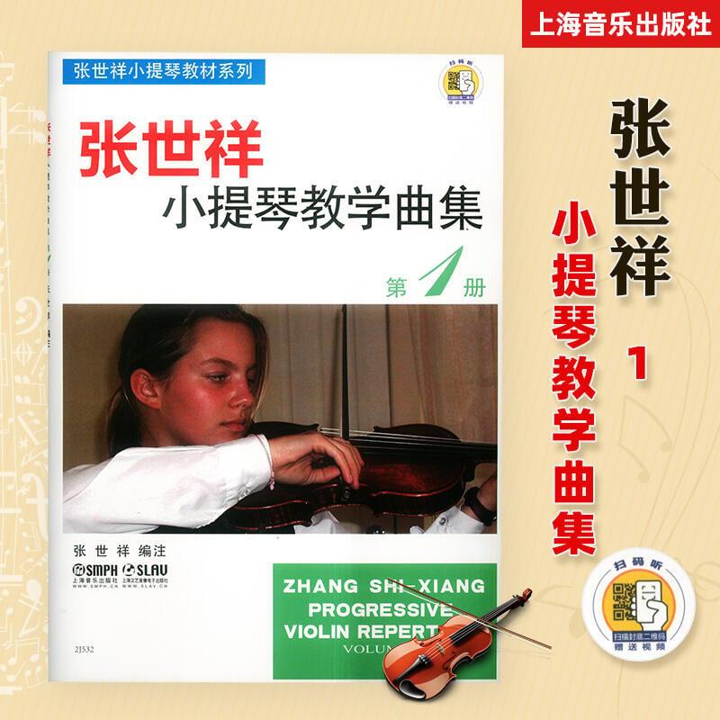 張世祥小提琴教學曲集第1冊掃碼聽音樂五線譜小提琴器樂曲選集張世祥小提琴教材系列小提琴入門到進階練習曲小提琴教材