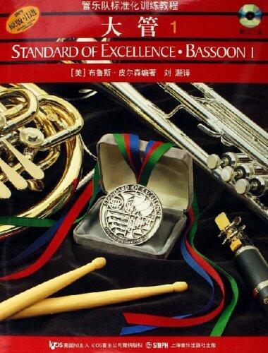管樂隊標準化訓練教程大管1(原版引進附光盤)(美)布魯斯·皮爾森著管弦樂上海音樂出版社9787806678619