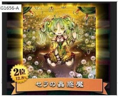 (HK發貨)【多玩卡牌】游戲王投票卡套 蟲惑魔 七皇之劍 星遺物 真紅眼黑龍