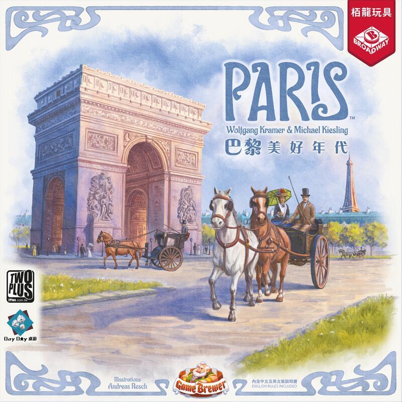 (HK發貨)游人碼頭 巴黎美好年代 中文版Paris美術華麗高顏值桌游