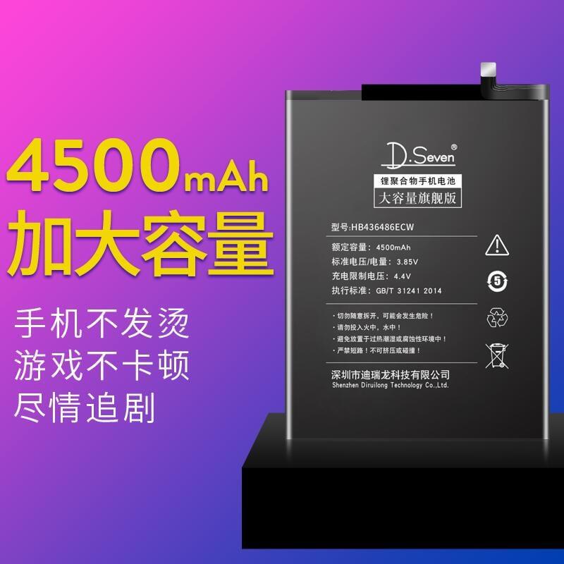【現貨下殺】適用華為p20電池 P20Pro華為p20 Pro大容量原裝電池魔改擴容更換手機電池p20p原廠正品por加