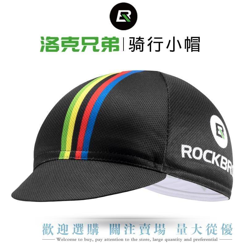 洛克兄弟自行車騎行小帽戶外運動防曬太陽帽公路單車帽子吸汗裝備