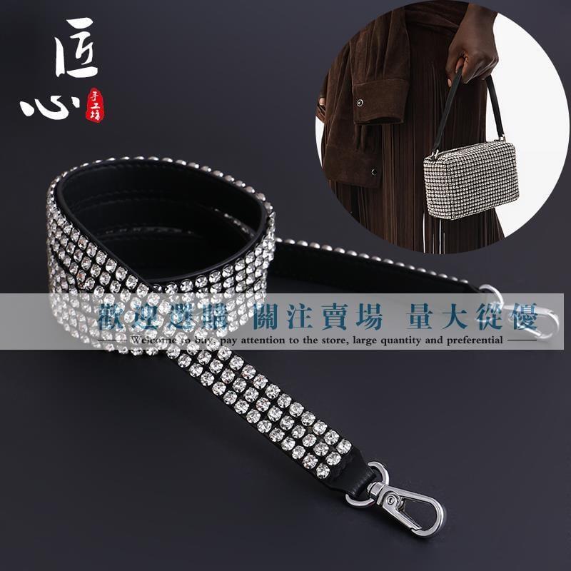 匠心坊適用AW大王包皮肩帶替換手工水晶閃鑽小水鑽包帶斜挎配件