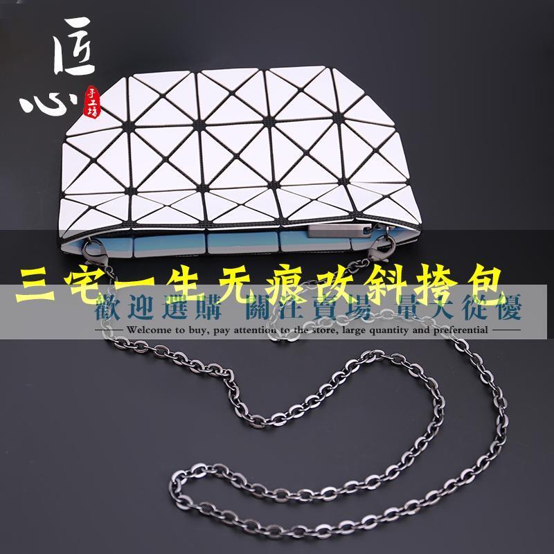 匠心手工坊三宅一生包包改造鏈條配件斜挎包肩帶包帶單買金屬鍊子