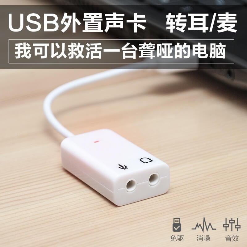 USB電腦音頻一分二轉接頭情侶耳機轉接線3.5mm音頻線分線器