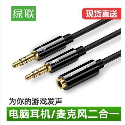 綠聯電腦耳機麥克風二合一轉接線手機耳麥轉換頭音頻分線器一分二